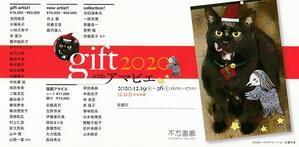 gift2020 withアマビエ - 山中現ブログ Gen Yamanaka