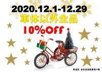 自転車売場今季最後売り尽くしセールやります↑↑ - ShugakusoCycle(秀岳荘自転車)