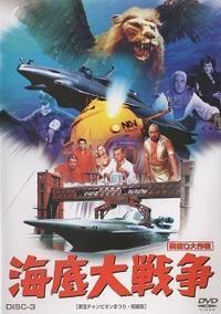 『緯度0大作戦海底大戦争』(1974) - 【徒然なるままに・・・】