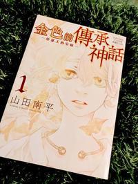 台湾版金マビ - 山田南平Blog