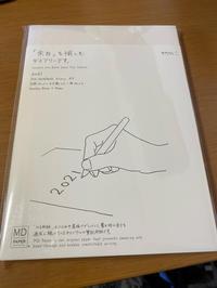 手帳を買う季節だよ。 - 佐藤歩blog「あ...わっしょいわっしょい!」