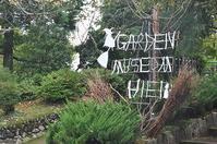 Garden Museum Hiei - a&kashの時間。