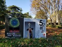 GOTOセタビ「5つの物語」&「吹田文明と版画集『東京百景』」 - 梟通信~ホンの戯言