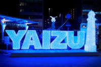 YAIZUイルミネーション2020 - やきつべふぉと