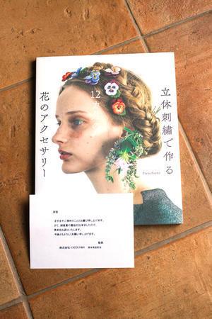 著書「立体刺?で作る12カ月の花のアクセサリー」重版されました - フェルタート(R)・オフフープ(R)立体刺繍作家PieniSieniのブログ
