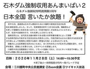 徳山ダム建設中止を求める会事務局長ブログ