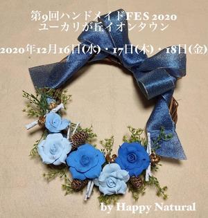 【第9回ハンドメイドFES2020 ユーカリが丘イオンタウン】作家紹介① - Happy Natural
