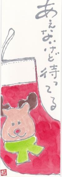 長靴「会えないけど 待ってる」 - ムッチャンの絵手紙日記