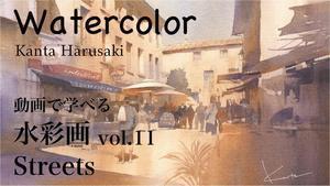 水彩画 動画講座vol.11 カルカッソンヌの街角 - はるさき水彩画blog