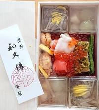和久傳のお惣菜 - jujuの日々