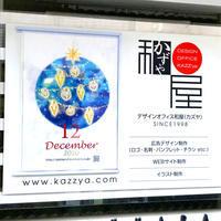 12月の看板カレンダー - ** アトリエ Chica **