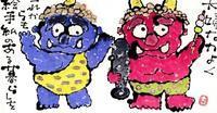 赤鬼と青鬼と夫婦なかよく - 北川ふぅふぅの「赤鬼と青鬼のダンゴ」~絵てがみのある暮らし~