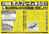 20201201 【日米共同訓練】反対集会 - 杉本敏宏のつれづれなるままに