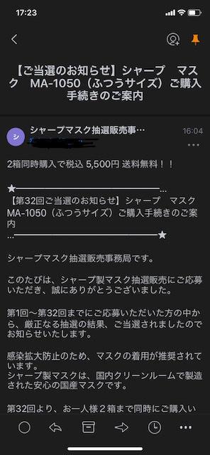 まじか!!3回目当選!! - 節約ミニ盆栽記