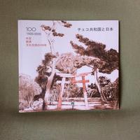 『チェコ共和国と日本1920-2020外交経済文化交流の100年』 - 本日の中・東欧