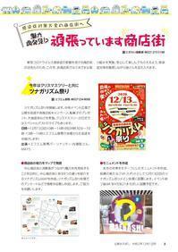 広報まえばし12月1日号    頑張っています商店街 - しゅんこう日記