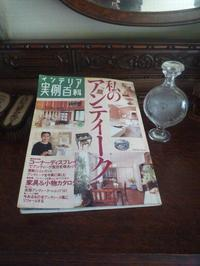 本の整理&香水瓶 - アンティーク 日々の暮らしを楽しむ
