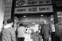 10億円 - カメラノチカラ