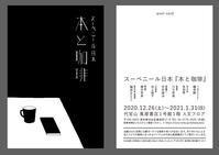 代官山蔦屋書店展覧会。日本伝統工芸美術会。 - 『一日一畫』 日本画家池上紘子