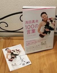 『浅田真央100の言葉』30歳の真央後書きを読んだだけで幸福感がわいてくる - ぺらぺらうかうか堂(本&フィギュアスケート&映画&雑記)