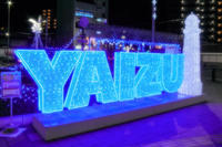 YAIZUイルミネーション2020(1) - やきとりブログ
