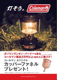 コールマン銅のカッパーファネル?? - 秀岳荘みんなのブログ!!
