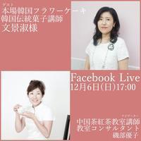 12月6日(日)17時FBLiveで韓国フラワーケーキ&伝統菓子教室文景淑先生のお話を伺います♪ - お茶をどうぞ♪
