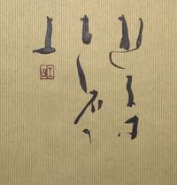 不覚にも…           「石」 - 筆文字・商業書道・今日の一文字・書画作品<札幌描き屋工山>