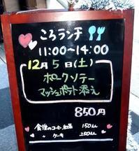 5日ランチメニュー - ころかふぇ