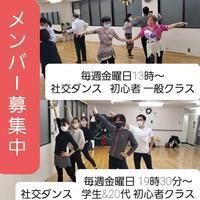 広島   学生   ダンス教室、ダンスサークル  初心者。 - 広島社交ダンス 社交ダンス教室ダンススタジオBHM教室 ダンスホールBHM 始めたい方 未経験初心者歓迎♪