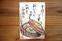 絵手紙 & エコクラフト~ 中華風カゴ ~ - 鎌倉のデイサービス「やと」のブログ