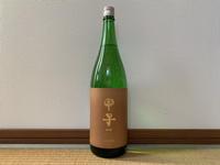 (千葉)甲子 純米酒 瓶貯蔵 / Kinoene Jummai Binhozo - Macと日本酒とGISのブログ