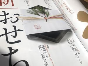 20201204赤木明登さん掲載誌 -