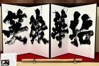 建仁寺で躍動感あふれる、金澤翔子さんの屏風書 - ライブ インテリジェンス アカデミー(LIA)