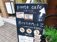 porte cafe - ふたりで暮らす