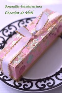 Chocolat de Noël - ローズメリア西鎌倉/パリ花レッスン&旬のバッグレッスン教室<CHICFLIC Leviosa japan Coquette.715認定講師>