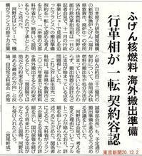 ふげん核燃料 海外搬出準備/東京新聞 - 瀬戸の風