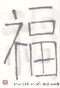 12月の教室では漢字一文字も書いてね♪ - ムッチャンの絵手紙日記