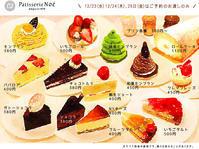 Xmasカットケーキも完全予約制【お知らせ】 - ノア×バンビ 公式ブログ