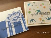 12月誕生日カード② - てのひら書びより