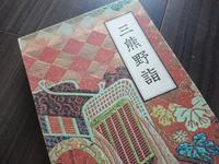 「三熊野詣」三島由紀夫 - 山登り系 KADHAL