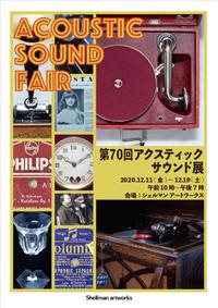 予告「第70回 アクスティック・サウンド展」のお知らせ - シェルマン アートワークス 蓄音機blog