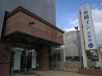 東横INN 石垣島 - エキサイトな旅をさがして。