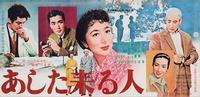 【日活の文芸作品「あした来る人」】1955年 - お散歩アルバム・・寒中の静寂