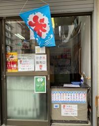 1011、 結城氷燃料店 - ossanmama@福岡 の外食日記