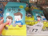 【カネスエ】最近のカネスエで気になる商品(2020年12月) - 岐阜うまうま日記(旧:池袋うまうま日記。)