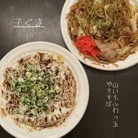 子ぐま☆テイクアウト☆(たまプラーザ)お好み焼き - 小料理屋 花 -器と料理-