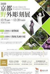 2020京都野外彫刻展京都府立植物園 - 石のコトバ