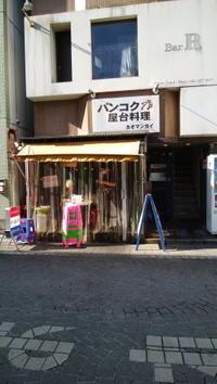 ランチ@カオマンガイ in 立川 - Baking Daily@TM5