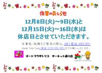 ★12月定休日のお知らせ★ - オートプラザトリコブログ